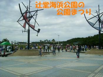 PA120084公園まつり
