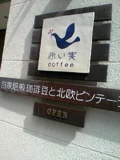 コーヒー屋巡り