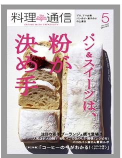 料理通信表紙