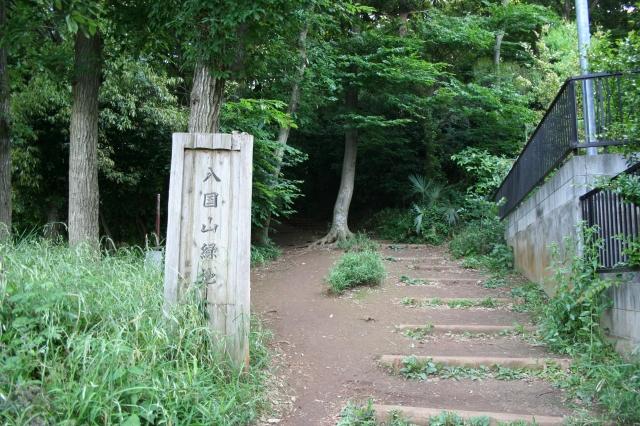 八国山(東口)