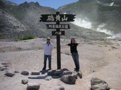 硫黄山記念撮影