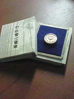 行政書士紋章
