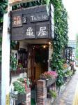麺's Table 亀屋