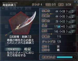 武器アイテム論1