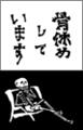 honeyasume