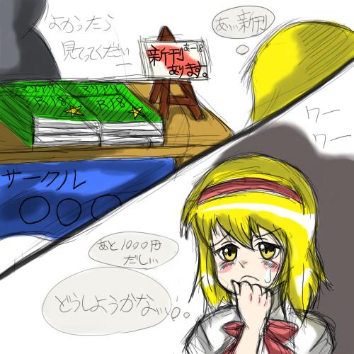 アリスの悩み