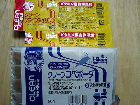 冷凍餌080321