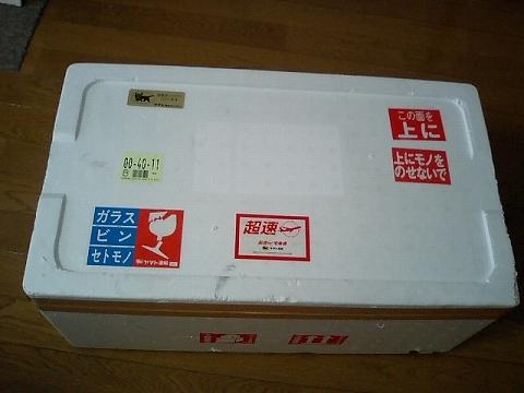 箱が届きました080506