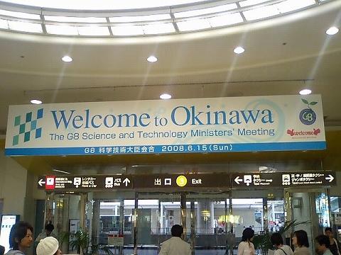 沖縄到着080612
