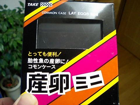 コモンケース080712