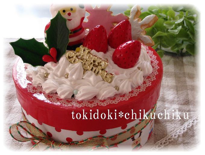 クリスマスケーキBOX