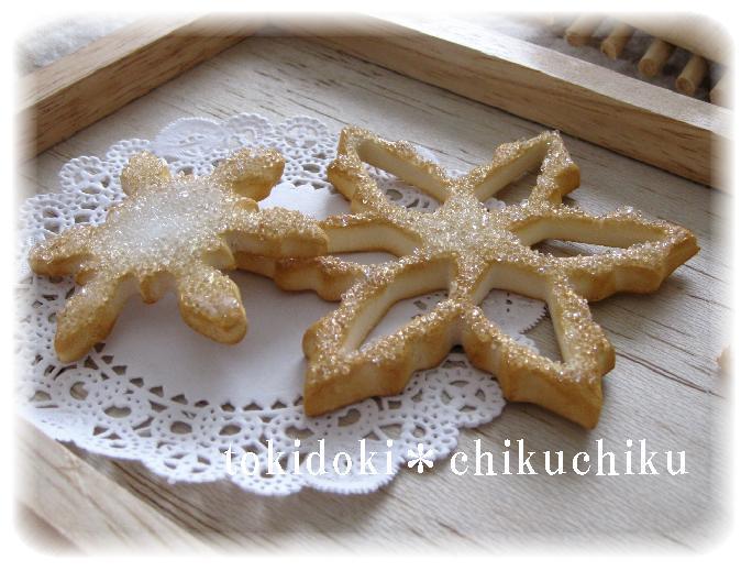 雪の結晶クッキー(ザラメ)