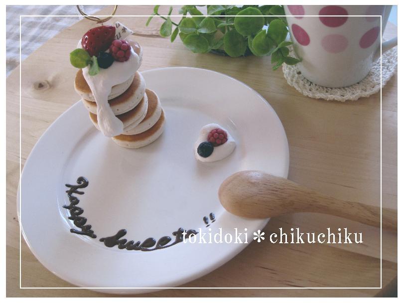 ホットケーキ①