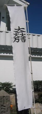 石田三成旗