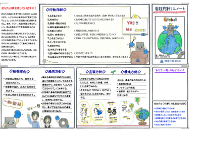 会社方針ミニノート6(1).41