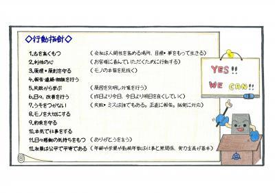 指針謖・・_convert_20090909182614