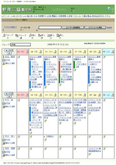 スケジュール(グループ週表示) - サイボウズ(R) Office_ページ_1