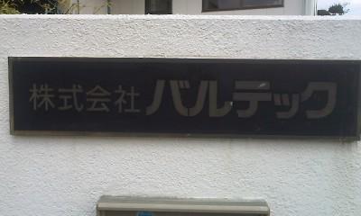 KANBAN20091019.jpg