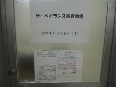 SINSAKAIJYO20091110.jpg