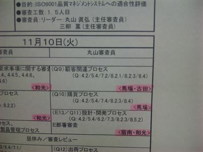 YOTEI20091110.jpg