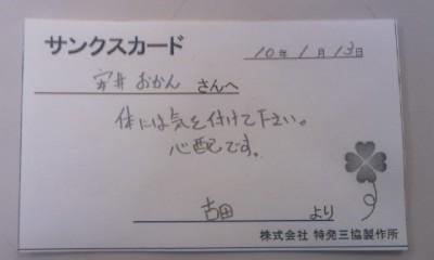 musukokaraokan20100113.jpg