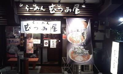 mutsumiya20091209.jpg