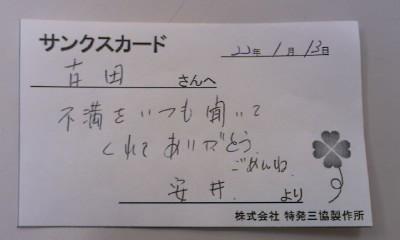 okankaramusuko20100113.jpg