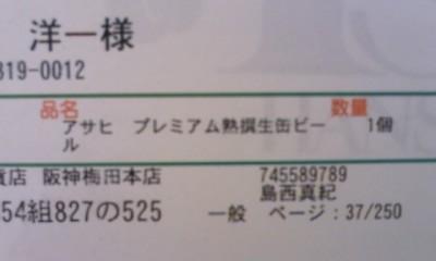 premiam20091228.jpg