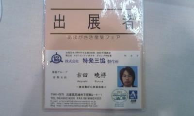 syutensyasyo20091029.jpg
