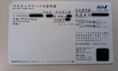 tiket20091119.jpg