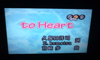 toheart20091122.jpg
