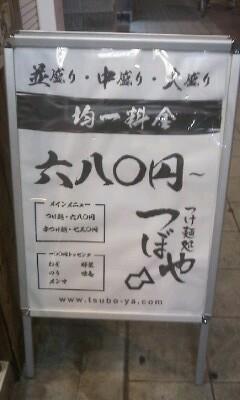 tsuboyakanban20091114.jpg