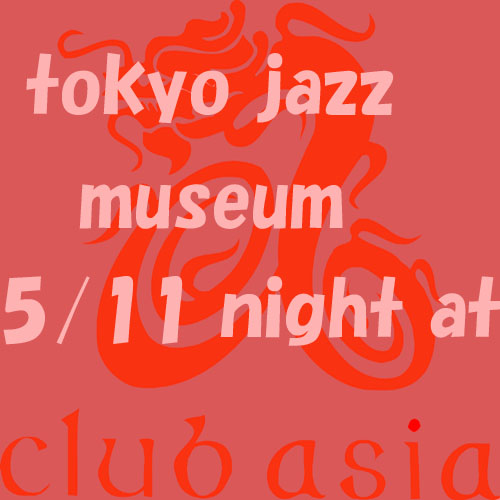 tokyojazzmuseum.jpg