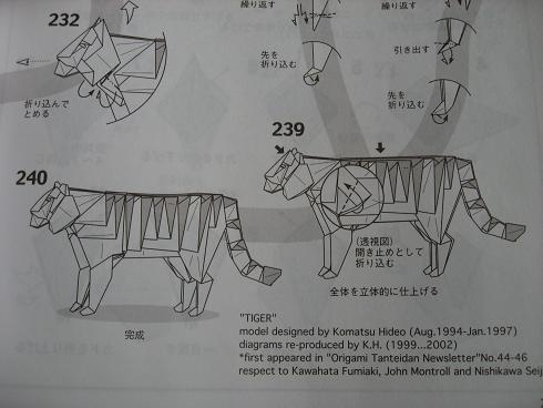 ハート 折り紙:折り紙 折り図 難しい-tomifari.blog83.fc2.com