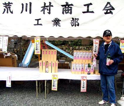 櫻井商店の売店