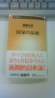 国家の品格 藤原正彦(新潮新書)