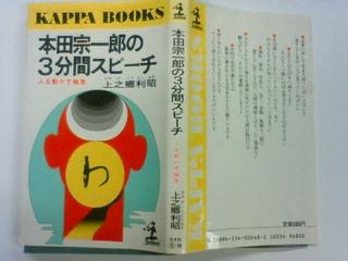 ホンダ宗一郎の3分間スピーチの本です。