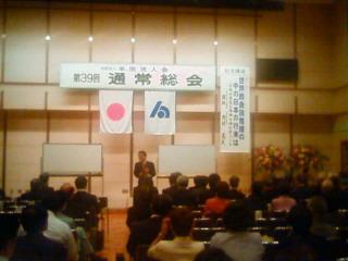 西村 晃さんの講演会状況です。