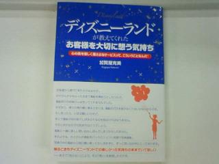 加賀屋さんの本です。