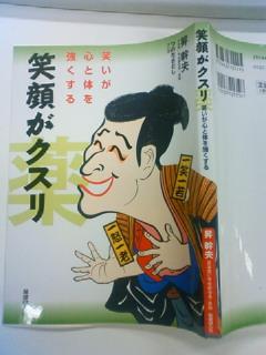 楽しい本ですよ!!