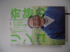 奇跡のリンゴの本と主人公の木村さん