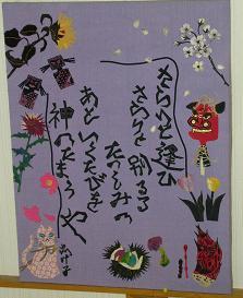 050508shigeko.jpg