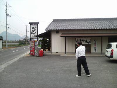 小野うどん1