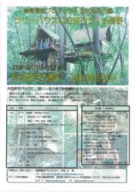 2009秋キャンプP1