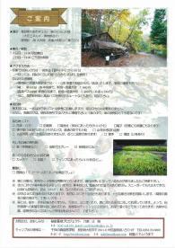2009秋キャンプしおり