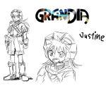 グランディア/ジャスティン