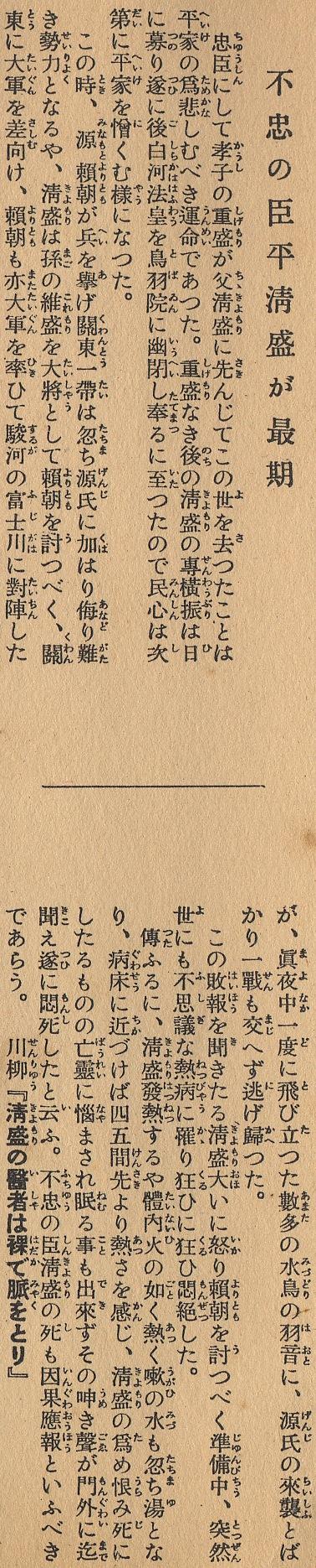 19_fuchunosin_tairanokiyomorigasaigo_ex.jpg