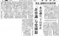 国会中訪中_産経新聞