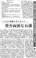 産経太田私案