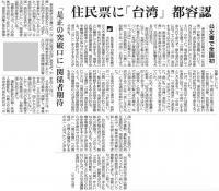 産経都台湾表記